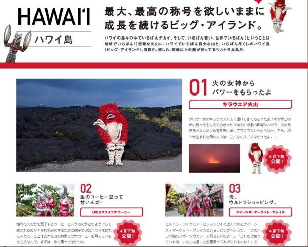 Ultraman Hawaii screen shot, from http://ultrahawaii.jp/hawaii/